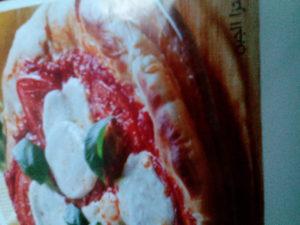 طريقة عمل بيتزا الجبن 3